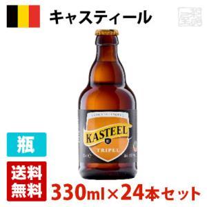 キャスティール トリプル 11度 330ml 24本セット(1ケース) 瓶 ベルギー ビール|sakenochawanya