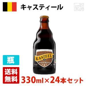 キャスティール ブリューン 11度 330ml 24本セット(1ケース) 瓶 ベルギー ビール|sakenochawanya