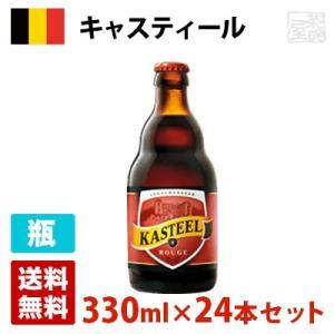 キャスティール ルージュ 8度 330ml 24本セット(1ケース) 瓶 ベルギー ビール|sakenochawanya