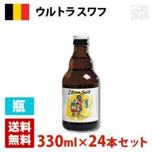 ウルトラ スワフ 5度 330ml 24本セット(1ケース) 瓶 ベルギー ビール sakenochawanya
