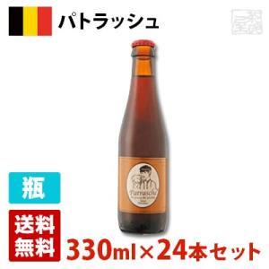 パトラッシュ 8度 330ml 24本セット(1ケース) 瓶 ベルギー ビール sakenochawanya