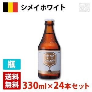シメイ ホワイト 8度 330ml 24本セット(1ケース) 瓶 ベルギー ビール|sakenochawanya