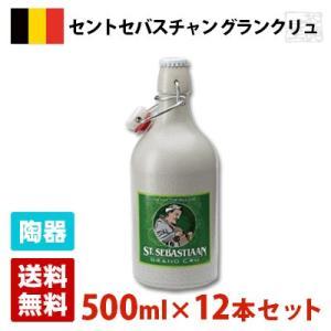 セントセバスチャン グランクリュ 7.6度 500ml 12本セット(1ケース) 陶器 ベルギー ビール|sakenochawanya