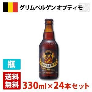 グリムベルゲン オプティモ 10度 330ml 24本セット(1ケース) 瓶 ベルギー ビール|sakenochawanya