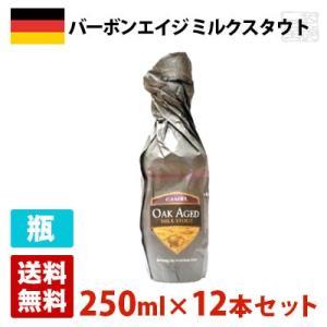 バーボンエイジ ミルクスタウト 9度 250ml 12本セット(1ケース) 瓶 ドイツ ビール|sakenochawanya