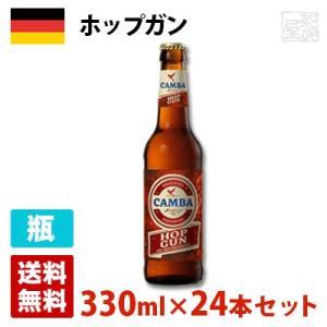 ホップガン 6.4度 330ml 24本セット(1ケース) 瓶 ドイツ ビール|sakenochawanya
