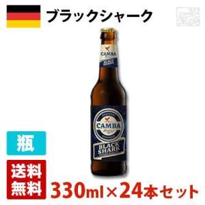 ブラックシャーク 8.5度 330ml 24本セット(1ケース) 瓶 ドイツ ビール|sakenochawanya