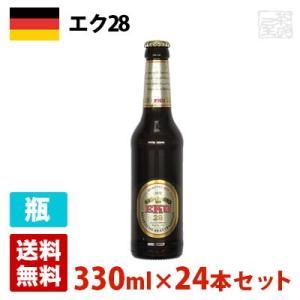 エク28 11度 330ml 24本セット(1ケース) 瓶 ドイツ ビール|sakenochawanya
