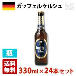 ガッフェル ケルシュ 4.8度 330ml 24本セット(1ケース) 瓶 ドイツ ビール|sakenochawanya