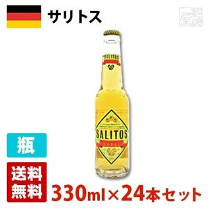 サリトス 6度 330ml 24本セット(1ケース) 瓶 ドイツ ビール|sakenochawanya