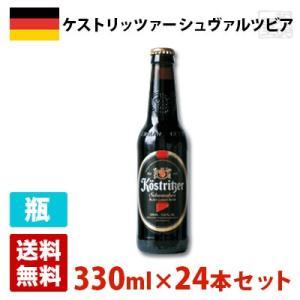 ケストリッツァー シュヴァルツビア 4.8度 330ml 24本セット(1ケース) 瓶 ドイツ ビール|sakenochawanya