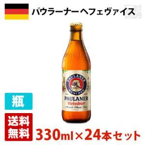 パウラーナー ヘフェヴァイス 5.5度 330ml 24本セット(1ケース) 瓶 ドイツ ビール|sakenochawanya