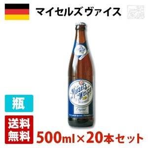 マイセルズ ヴァイス 5.2度 500ml 20本セット(1ケース) 瓶 ドイツ ビール|sakenochawanya