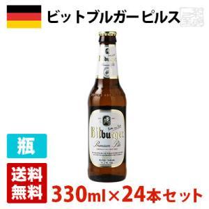 ビットブルガー ピルス 4.8度 330ml 24本セット(1ケース) 瓶 ドイツ ビール|sakenochawanya