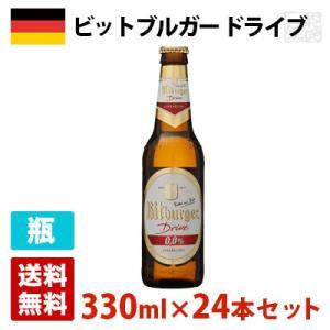 ビットブルガー ドライブ 0.03度 330ml 24本セット(1ケース) 瓶 ドイツ ビール|sakenochawanya