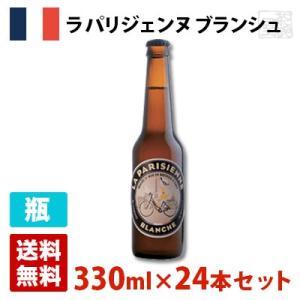 ラ パリジェンヌ ブランシュ 5.5度 330ml 24本セット(1ケース) 瓶 フランス ビール sakenochawanya