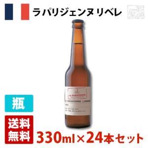 ラ パリジェンヌ リベレ 5.5度 330ml 24本セット(1ケース) 瓶 フランス ビール|sakenochawanya