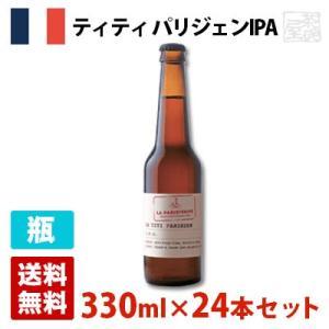 ティティ パリジェンIPA 5.5度 330ml 24本セット(1ケース) 瓶 フランス ビール sakenochawanya
