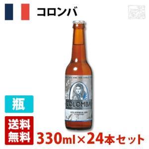 コロンバ 5度 330ml 24本セット(1ケース) 瓶 フランス ビール sakenochawanya