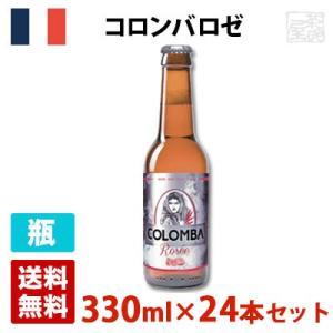 コロンバ ロゼ 4.5度 330ml 24本セット(1ケース) 瓶 フランス ビール sakenochawanya