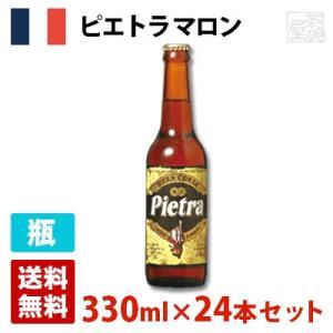 ピエトラマロンは下面醗酵ビールです。伝統的な技術を駆使して醸造しました。原料は厳選されたモルトとコル...
