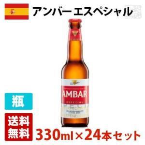 アンバー エスペシャル 5.2度 330ml 24本セット(1ケース) 瓶 スペイン ビール sakenochawanya