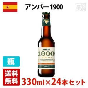 アンバー 1900 4.8度 330ml 24本セット(1ケース) 瓶 スペイン ビール sakenochawanya