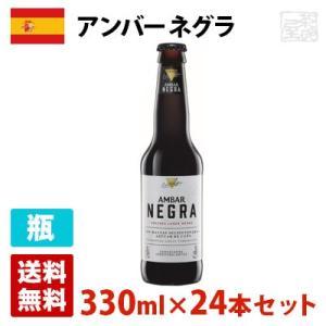 アンバー ネグラ 4.8度 330ml 24本セット(1ケース) 瓶 スペイン ビール sakenochawanya