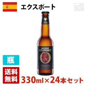 アンバー エクスポート 7度 330ml 24本セット(1ケース) 瓶 スペイン ビール sakenochawanya