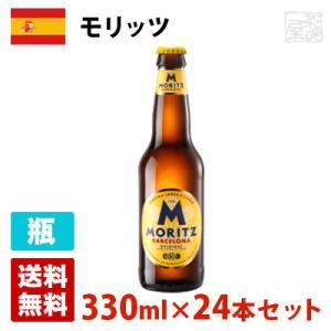 モリッツ 5.4度 330ml 24本セット(1ケース) 瓶 スペイン ビール sakenochawanya