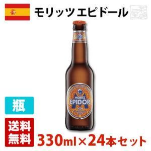 モリッツ エピドール 7.2度 330ml 24本セット(1ケース) 瓶 スペイン ビール