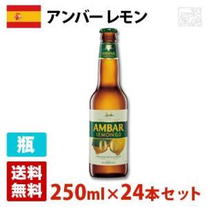 アンバー レモン 0.04度 250ml 24本セット(1ケース) 瓶 スペイン ビール sakenochawanya