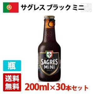 サグレス ブラック ミニ 4.1度 200ml 30本セット(1ケース) 瓶 ポルトガル ビール|sakenochawanya