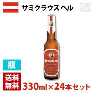 サミクラウス ヘル 14度 330ml 24本セット(1ケース) 瓶 オーストリア ビール|sakenochawanya