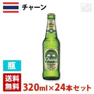 チャーンビール クラシック 5度 320ml 24本セット(1ケース) 瓶 タイ ビール|sakenochawanya