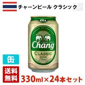 チャーンビール クラシック 5度 330ml 24本セット 缶 タイ ビール|sakenochawanya