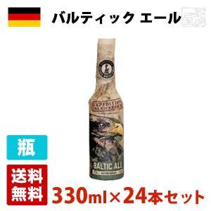 バルティック エール 7.5度 330ml 24本セット(1ケース) 瓶 ドイツ ビール|sakenochawanya