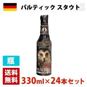 バルティック スタウト 7.5度 330ml 24本セット(1ケース) 瓶 ドイツ ビール|sakenochawanya