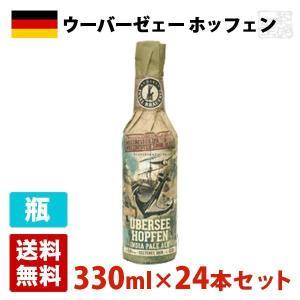 ウーバーゼェー ホッフェン 5.6度 330ml 24本セット(1ケース) 瓶 ドイツ ビール|sakenochawanya