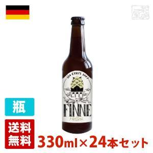 フィンネ ビオ ヘル 4.9度 330ml 24本セット(1ケース) 瓶 ドイツ ビール 賞味期限2019年8月9日|sakenochawanya