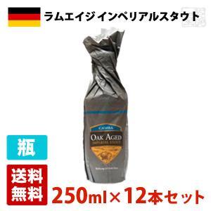 ラムエイジ インペリアルスタウト 10.5度 250ml 12本セット(1ケース) 瓶 ドイツ ビール|sakenochawanya
