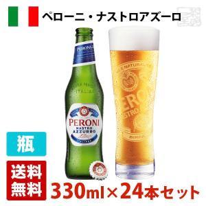 ペローニ ナストロアズーロ 5.1度 330ml 24本セット(1ケース) 瓶 イタリア ビール|sakenochawanya