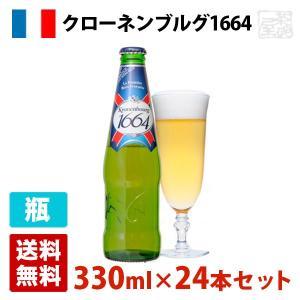 クローネンブルグ1664 5度 330ml 24本セット(1ケース) 瓶 フランス ビール sakenochawanya