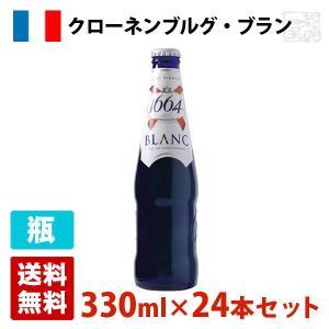 クローネンブルグ ブラン 5度 330ml 24本セット(1ケース) 瓶 フランス 発泡酒 sakenochawanya
