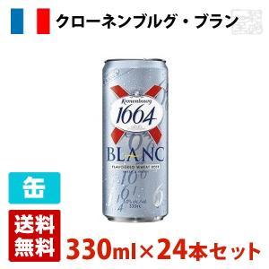 クローネンブルグ ブラン 5度 330ml 24本セット(1ケース) 缶 フランス 発泡酒 sakenochawanya