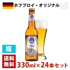 ホフブロイ オリジナル 5.1度 330ml 24本セット(1ケース) 瓶 ドイツ ビール|sakenochawanya