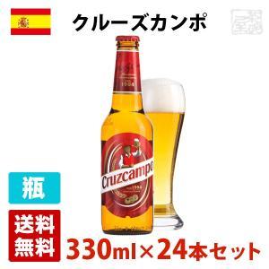 クルーズカンポ 5度 330ml 24本セット(1ケース) 瓶 スペイン ビール sakenochawanya