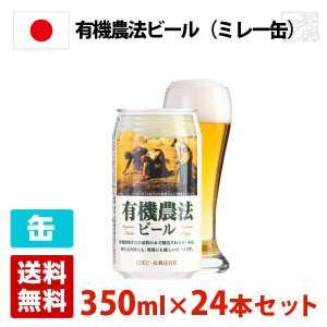 有機栽培で造られたビールは体に安心というだけでなく、水・土壌・植物にもやさしい。   ■名称:Yuk...