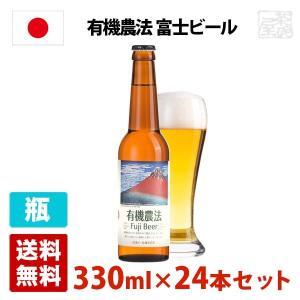 有機農法 富士ビール 5度 330ml 24本セット(1ケース) 瓶 日本 クラフトビール|sakenochawanya