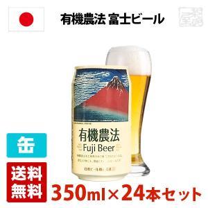 有機農法 富士ビール 5度 350ml 24本セット(1ケース) 缶 日本 クラフトビール|sakenochawanya